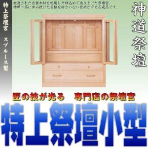 神道 特上祭壇宮 スプルース製 北米産桧 おまかせ工房 小 おまかせ工房|omakase-factory