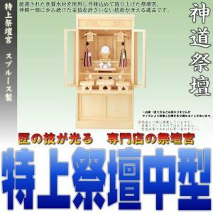 神道 特上祭壇宮 スプルース製 北米産桧 おまかせ工房 中 おまかせ工房|omakase-factory
