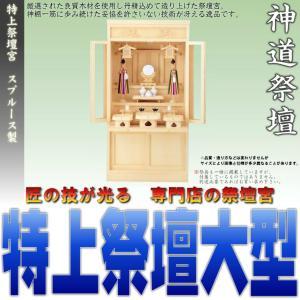 神道 特上祭壇宮 スプルース製 北米産桧 おまかせ工房 大 おまかせ工房|omakase-factory