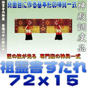 神道 祖霊舎内御簾 麻房 金具付き 上品 約幅72cm下がり15cm|omakase-factory