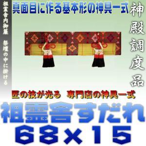 神道 祖霊舎内御簾 麻房 金具付き 上品 約幅68cm下がり15cm|omakase-factory