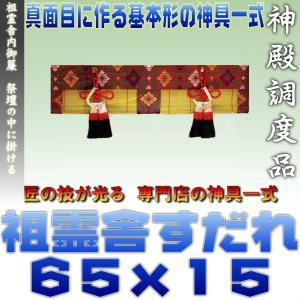 神道 祖霊舎内御簾 麻房 金具付き 上品 約幅65cm下がり15cm|omakase-factory