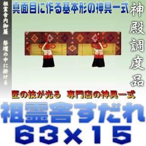 神道 祖霊舎内御簾 麻房 金具付き 上品 約幅63cm下がり15cm|omakase-factory