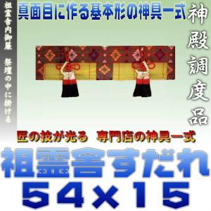 神道 祖霊舎内御簾 麻房 金具付き 上品 約幅54cm下がり15cm|omakase-factory