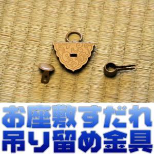 お座敷すだれ専用 吊留め金具 ユキワ ツボ ウラザ 1組セット|omakase-factory