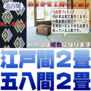 江戸間2帖 五八間2帖 江戸間2畳 五八間2畳 上敷 ござ い草カーペット 双目織り 10段階で6ランクの品質 おまかせ工房|omakase-factory