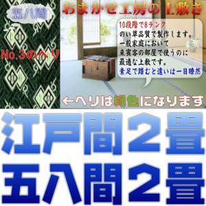 江戸間2帖 五八間2帖 江戸間2畳 五八間2畳 上敷 ござ い草カーペット 双目織り 10段階で8ランクの品質 おまかせ工房|omakase-factory