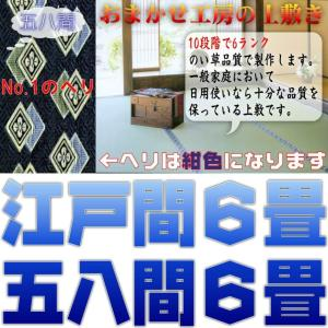 江戸間6帖 五八間6帖 上敷 ござ い草カーペット 10段階で6ランクの品質 江戸間6畳 五八間6畳 双目織り|omakase-factory