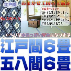 江戸間6帖 五八間6帖 上敷 ござ い草カーペット 10段階で7ランクの品質 江戸間6畳 五八間6畳 双目織り|omakase-factory