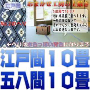 江戸間10帖 五八間10帖 上敷 ござ い草カーペット 10段階で7ランクの品質 江戸間10畳 五八間10畳 双目織り|omakase-factory