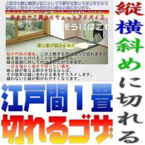 江戸間1帖 上敷 ござ い草カーペット 自由に切れる上敷き 10段階で7ランクの品質 江戸間1畳 双目織り|omakase-factory