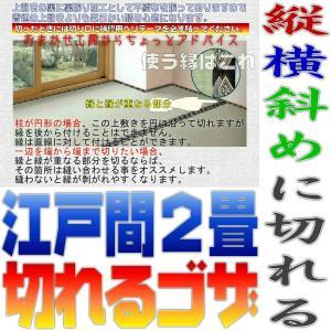 江戸間2帖 上敷 ござ い草カーペット 自由に切れる上敷き 10段階で7ランクの品質 江戸間2畳 双目織り|omakase-factory