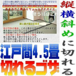 江戸間4.5帖 上敷 ござ い草カーペット 自由に切れる上敷き 10段階で7ランクの品質 江戸間4.5畳 双目織り|omakase-factory