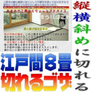 江戸間8帖 上敷 ござ い草カーペット 自由に切れる上敷き 10段階で7ランクの品質 江戸間8畳 双目織り|omakase-factory
