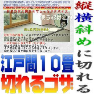 江戸間10帖 上敷 ござ い草カーペット 自由に切れる上敷き 10段階で7ランクの品質 江戸間10畳 双目織り|omakase-factory