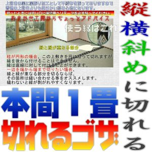 本間1帖 上敷 ござ い草カーペット 自由に切れる上敷き 10段階で7ランクの品質 本間1畳 双目織り|omakase-factory