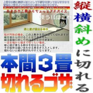 本間3帖 上敷 ござ い草カーペット 自由に切れる上敷き 10段階で7ランクの品質 本間3畳 双目織り|omakase-factory