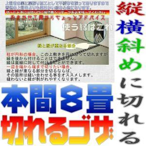 本間8帖 上敷 ござ い草カーペット 自由に切れる上敷き 10段階で7ランクの品質 本間8畳 双目織り|omakase-factory