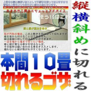 本間10帖 上敷 ござ い草カーペット 自由に切れる上敷き 10段階で7ランクの品質 本間10畳 双目織り|omakase-factory