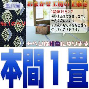 本間1帖 本間1畳 上敷 ござ い草カーペット 双目織り 10段階で6ランクの品質 おまかせ工房|omakase-factory