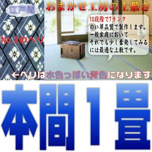 本間1帖 本間1畳 上敷 ござ い草カーペット 双目織り 10段階で7ランクの品質 おまかせ工房|omakase-factory