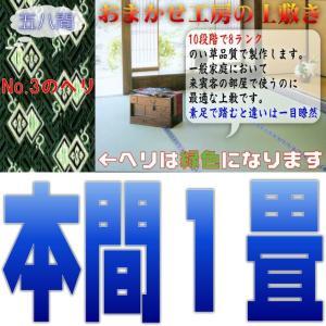 本間1帖 本間1畳 上敷 ござ い草カーペット 双目織り 10段階で8ランクの品質 おまかせ工房|omakase-factory