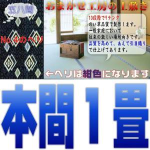 本間1帖 上敷 ござ い草カーペット 10段階で9ランクの品質 本間1畳 引目織り|omakase-factory