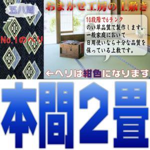 本間2帖 上敷 ござ い草カーペット 10段階で6ランクの品質 本間2畳 双目織り|omakase-factory