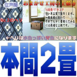 本間2帖 本間2畳 上敷 ござ い草カーペット 双目織り10段階で7ランクの品質  おまかせ工房|omakase-factory
