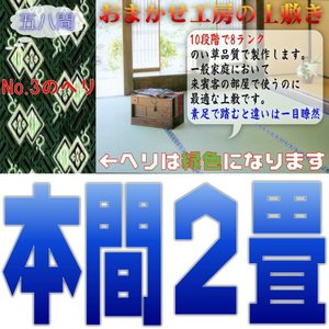 本間2帖 上敷 ござ い草カーペット 10段階で8ランクの品質 本間2畳 双目織り|omakase-factory