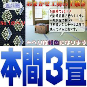本間3帖 上敷 ござ い草カーペット 10段階で6ランクの品質 本間3畳 双目織り|omakase-factory