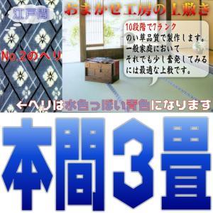本間3帖 上敷 ござ い草カーペット 10段階で7ランクの品質 本間3畳 双目織り|omakase-factory