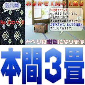 本間3帖 上敷 ござ い草カーペット 10段階で9ランクの品質 本間3畳 引目織り|omakase-factory