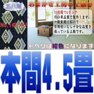 本間4.5帖 上敷 ござ い草カーペット 10段階で6ランクの品質 本間4.5畳 双目織り|omakase-factory