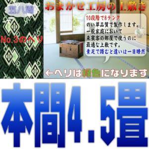 本間4.5帖 上敷 ござ い草カーペット 10段階で8ランクの品質 本間4.5畳 双目織り|omakase-factory