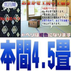 本間4.5帖 上敷 ござ い草カーペット 10段階で9ランクの品質 本間4.5畳 引目織り|omakase-factory