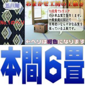 本間6帖 上敷 ござ い草カーペット 10段階で6ランクの品質 本間6畳 双目織り|omakase-factory
