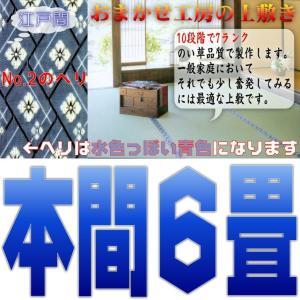 本間6帖 上敷 ござ い草カーペット 10段階で7ランクの品質 本間6畳 双目織り|omakase-factory