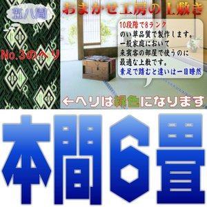 本間6帖 上敷 ござ い草カーペット 10段階で8ランクの品質 本間6畳 双目織り|omakase-factory