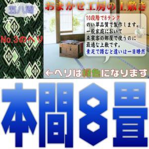 本間8帖 上敷 ござ い草カーペット 10段階で8ランクの品質 本間8畳 双目織り|omakase-factory