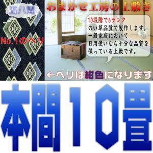 本間10帖 上敷 ござ い草カーペット 10段階で6ランクの品質 本間10畳 双目織り|omakase-factory