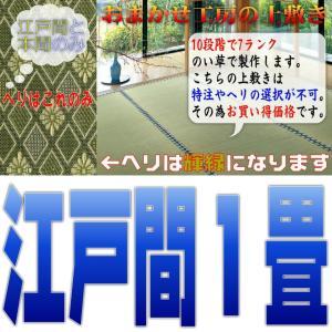 江戸間1帖 上敷 ござ い草カーペット 限定品 10段階で7ランクの品質 江戸間1畳 双目織り|omakase-factory