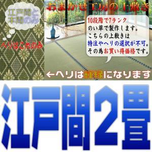 江戸間2帖 上敷 ござ い草カーペット 限定品 10段階で7ランクの品質 江戸間2畳 双目織り|omakase-factory