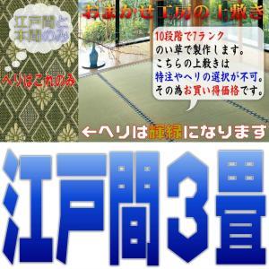 江戸間3帖 上敷 ござ い草カーペット 限定品 10段階で7ランクの品質 江戸間3畳 双目織り|omakase-factory