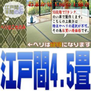 江戸間4.5帖 上敷 ござ い草カーペット 限定品 10段階で7ランクの品質 江戸間4.5畳 双目織り|omakase-factory