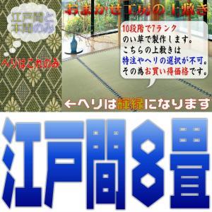 江戸間8帖 上敷 ござ い草カーペット 限定品 10段階で7ランクの品質 江戸間8畳 双目織り|omakase-factory