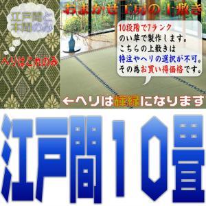 江戸間10帖 上敷 ござ い草カーペット 限定品 10段階で7ランクの品質 江戸間10畳 双目織り|omakase-factory