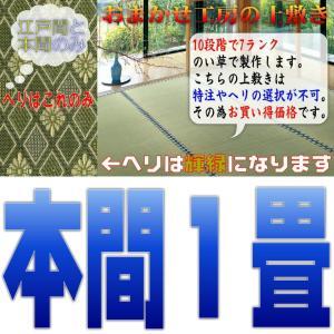 特売品 本間1帖 本間1畳 上敷 ござ い草カーペット 双目織り 10段階で7ランクの品質 おまかせ工房|omakase-factory