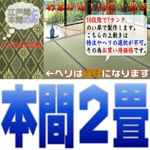 本間2帖 上敷 ござ い草カーペット 限定品 10段階で7ランクの品質 本間2畳 双目織り|omakase-factory