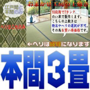 本間3帖 上敷 ござ い草カーペット 限定品 10段階で7ランクの品質 本間3畳 双目織り|omakase-factory